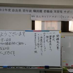 奈良県職場実習等サポート事業セミナー(後期初日)
