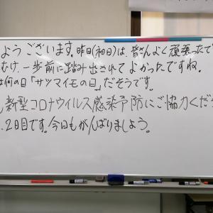 奈良県職場実習等サポート事業セミナー(後期2日目)