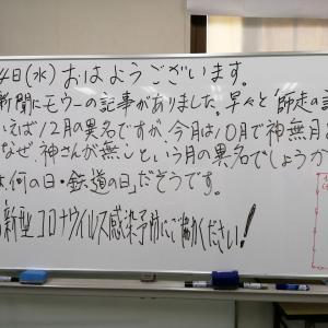奈良県職場実習等サポート事業セミナー(後期3日目)