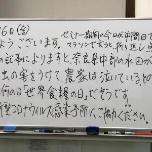 奈良県職場実習等サポート事業セミナー(後期5日目)