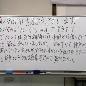 奈良県職場実習等サポート事業セミナー(後期6日目)