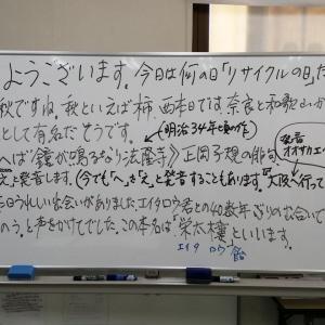 奈良県職場実習等サポート事業セミナー(後期7日目)