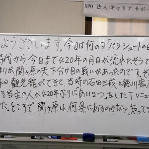 奈良県職場実習等サポート事業(後期8日目)
