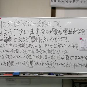奈良県職場実習等サポート事業(後期9日目)