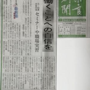 奈良新聞に掲載していただきました
