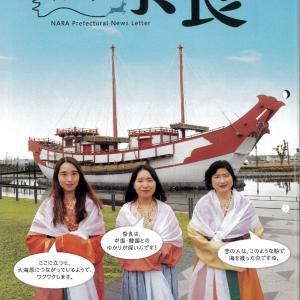奈良県、橿原市の広報誌に掲載しています