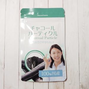 食べる活性炭 チャコールダイエット*チャコールパーティクル【木炭】