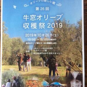 牛窓オリーブ園収穫祭