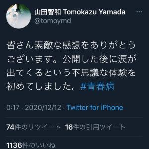 藤井風「青春病」MV
