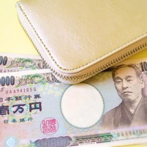 10万円で2万円のお釣りがくる!コロナ給付金の使い道。