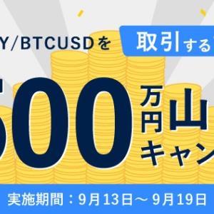 FXGTのビットコイン取引するだけで貰えるキャンペーンが狙い目。