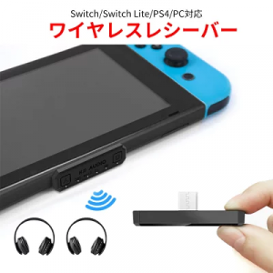 Nintendo Switchが「Bluetoothオーディオ」に対応したけどトランスミッター使ったほうが面倒くさくない。