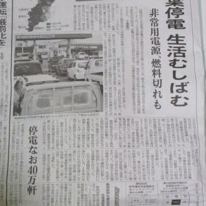 常盤平団地の54年 千葉県は停電続く