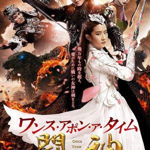 映画の方も観ました『三生三世十里桃花』