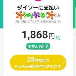 今どこに行ってもPay! Pay! Pay!って。