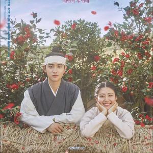 韓国ドラマ『100日の郎君様』一気に見ました~。⊙︿⊙