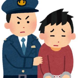 逮捕されない偽物