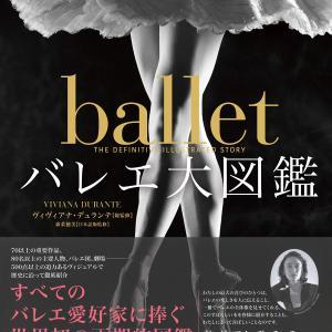 画期的な切り口でバレエのすべてを網羅した世界初の図鑑『バレエ大図鑑』、2019年11月18日発売
