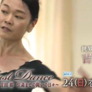 BS1スペシャル「LAST DANCE~バレリーナ吉田都 引退までの闘いの日々」、2019年11月24日放送