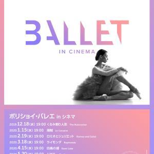 「ボリショイ・バレエ in シネマ Season 2019-2020」、2019年12月18日から上映