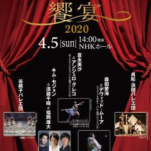 「NHKバレエの饗宴 2020」2020年4月5日に上演