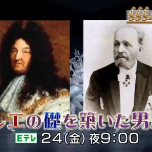 NHK Eテレの「ららら♪クラシック」で「バレエの礎を築いた男たち」、2020年1月24日放送