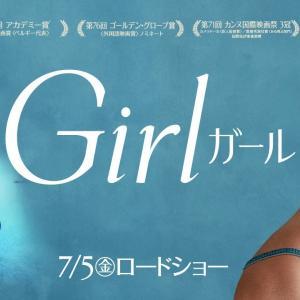 バレリーナを目指すトランスジェンダーの少女を描いた映画『Girl/ガール』、Blu-ray+DVDセットが2020年4月3日発売