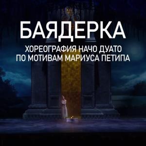 NHK BSプレミアムでプティパのドキュメンタリーとミハイロフスキー・バレエ『ラ・バヤデール』他を2020年5月17日に放送