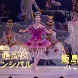 2021年お正月のバレエ関連番組
