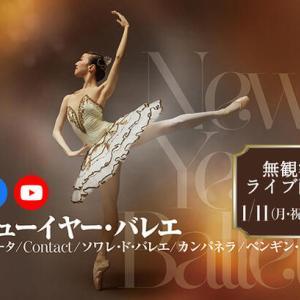 新国立劇場バレエ団『ニューイヤー・バレエ』が2021年1月11日に無料で無観客ライブ配信