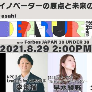 テレビ朝日とForbes JAPANによるオンラインイベントに永久メイさんが出演、2021年8月29日14時スタート