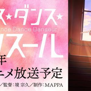 人気男子バレエコミック『ダンス・ダンス・ダンスール』のアニメ版、2022年放送