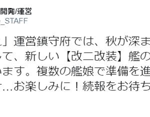 提督日記Part1190~お久し振りーの~