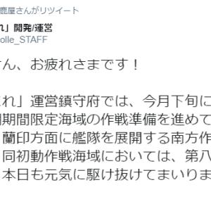 提督日記Part1139~八駆特攻ktkr!~