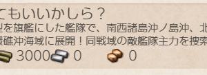 提督日記Part1186~夕張任務:①~
