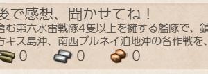 提督日記Part1185~夕張任務:②~