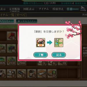 提督日記Part1230~菱餅の末路~