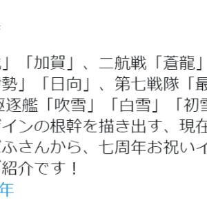 提督日記Part1476~中毒性高め~
