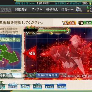 2020年梅雨・夏イベ「侵攻阻止!島嶼防衛強化作戦」⑨~E4:第一輸送ゲージ編~