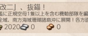 提督日記Part1540~加賀改二任務:その②~