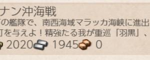 提督日記Part1582~羽黒任務!でもその前に・・・~