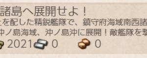 提督日記Part1101~新年任務その②~