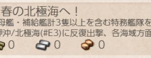 提督日記Part1104~新年任務その③~