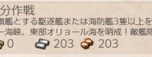 提督日記Part1110~節分任務:出撃編その①~