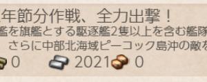 提督日記Part1115~節分任務:出撃編その③~