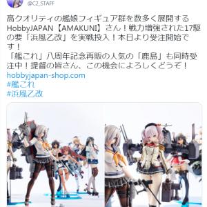提督日記Part1250~二大巨頭の夢の共演~