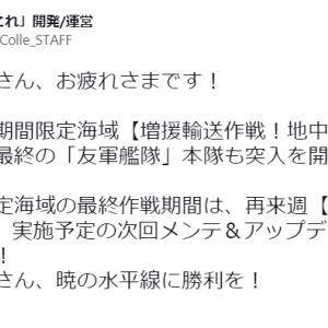 提督日記Part1306~総力戦~
