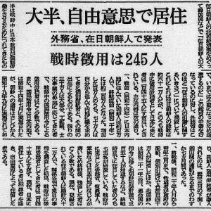 何が反差別デモだよ 朝鮮総連の前で日本人を還せと叫んで来いよ