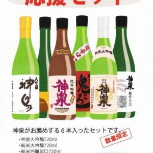酒蔵応援プロジェクト