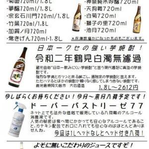 9月~商品紹介